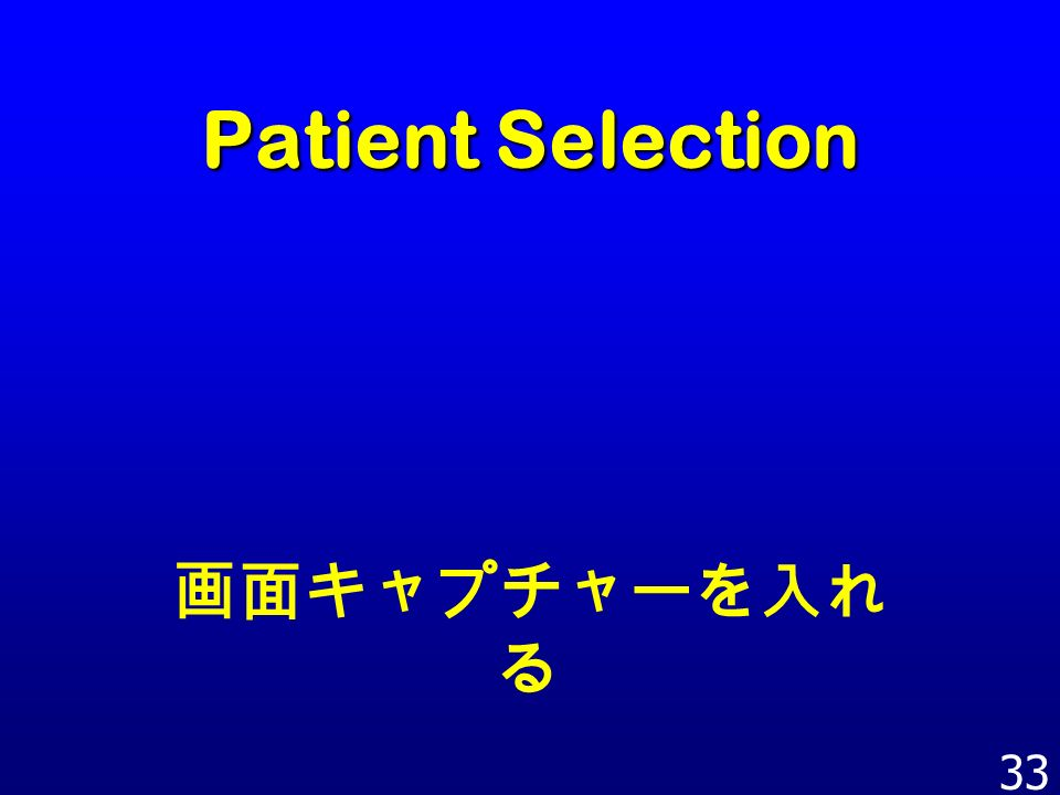 Patient Selection 画面キャプチャーを入れる