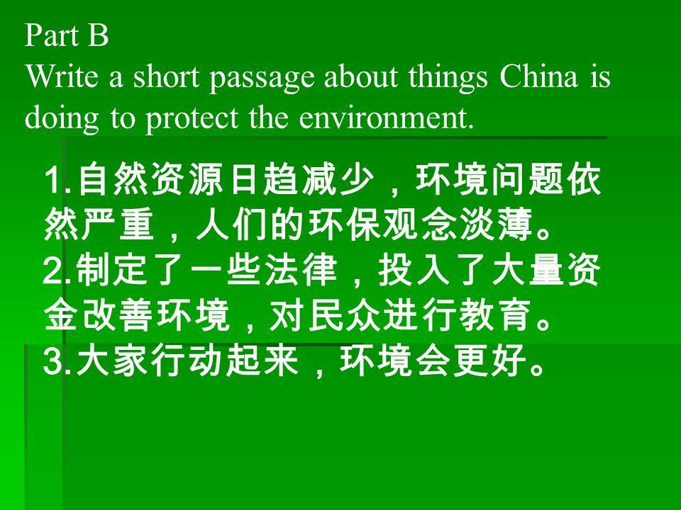 1.自然资源日趋减少,环境问题依然严重,人们的环保观念淡薄。 2.制定了一些法律,投入了大量资金改善环境,对民众进行教育。