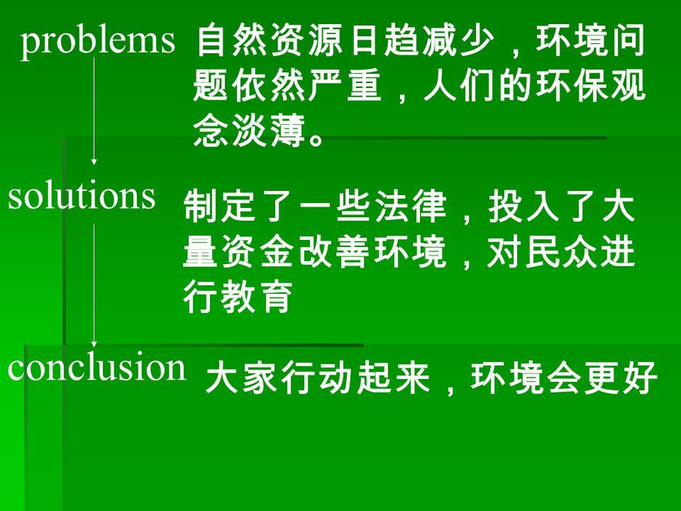 problems solutions conclusion 自然资源日趋减少,环境问题依然严重,人们的环保观念淡薄。