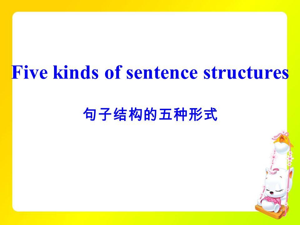 Five kinds of sentence structures 句子结构的五种形式