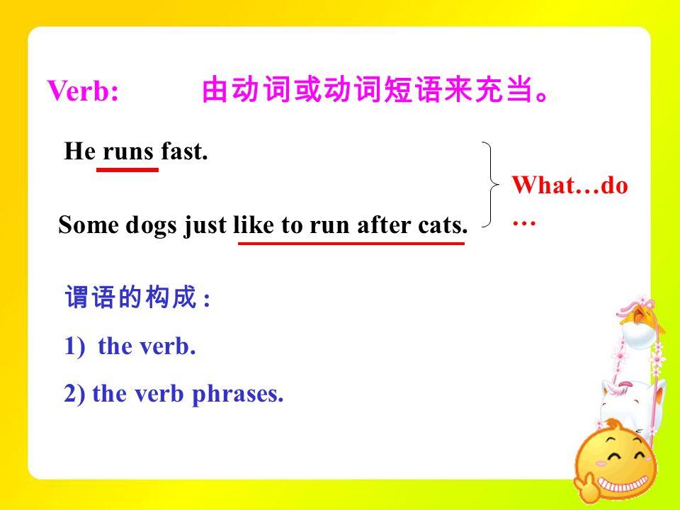 Verb: 由动词或动词短语来充当。 He runs fast. What…do…