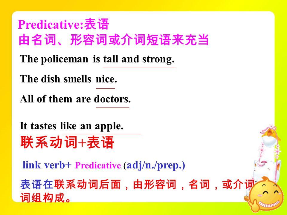 联系动词+表语 Predicative:表语 由名词、形容词或介词短语来充当