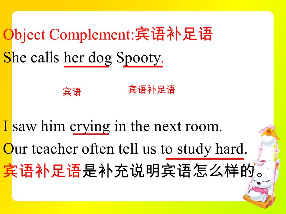 Object Complement:宾语补足语 She calls her dog Spooty.