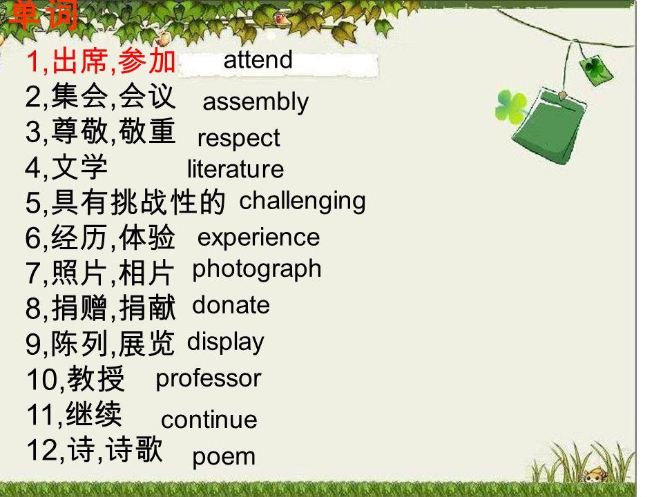 单词 1,出席,参加 2,集会,会议 3,尊敬,敬重 4,文学 5,具有挑战性的 6,经历,体验 7,照片,相片 8,捐赠,捐献