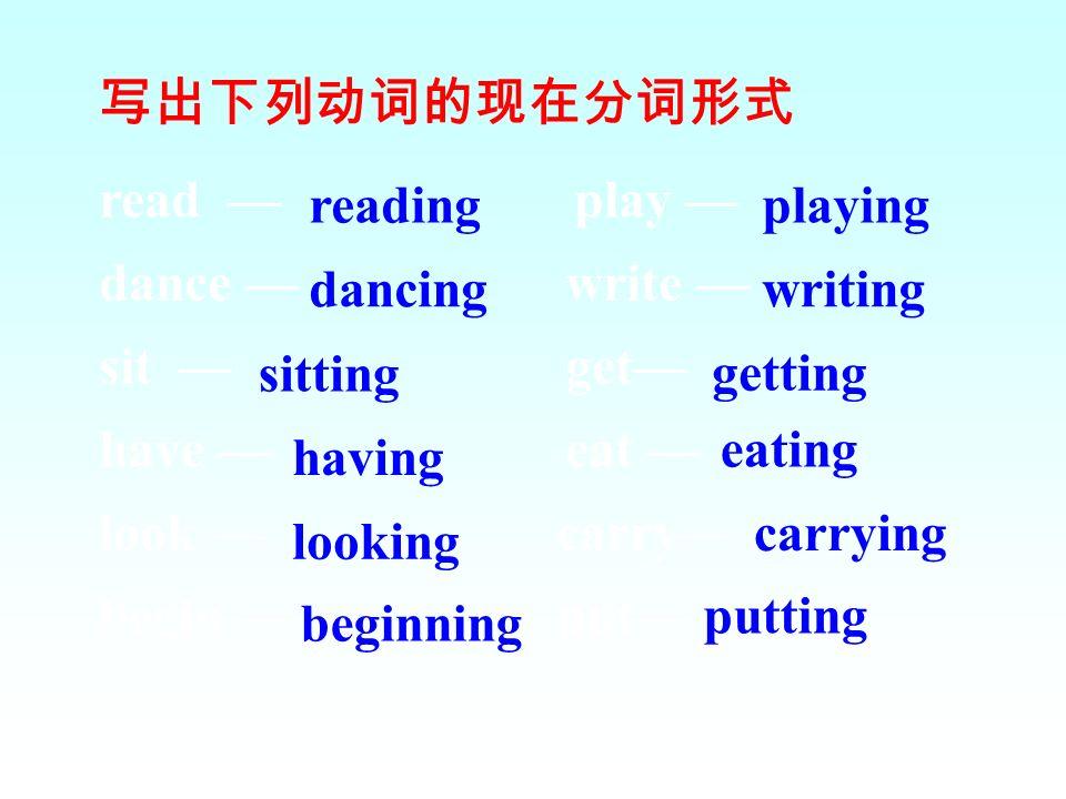 写出下列动词的现在分词形式