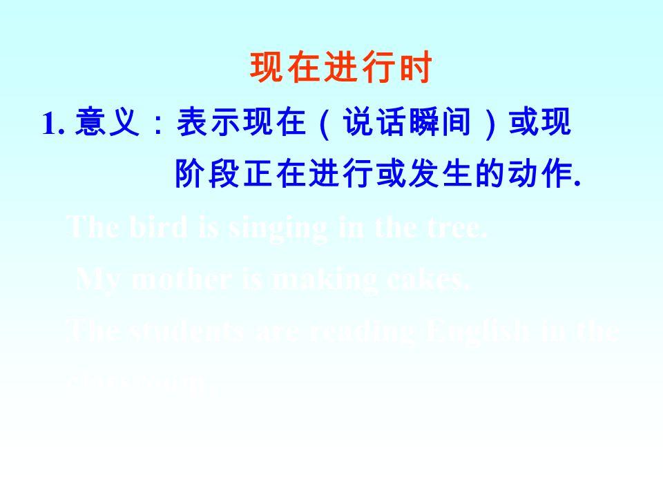 现在进行时 1. 意义:表示现在(说话瞬间)或现 阶段正在进行或发生的动作.