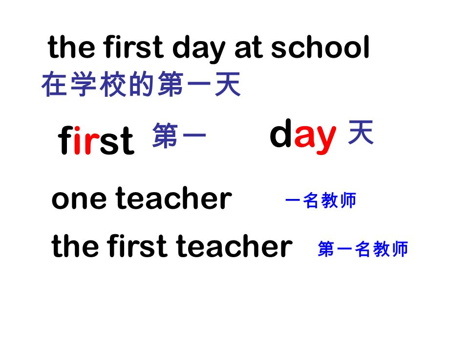 day first the first day at school one teacher the first teacher
