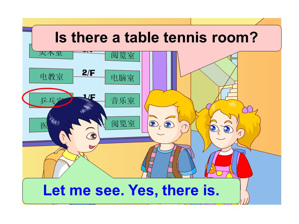 Is there a table tennis room