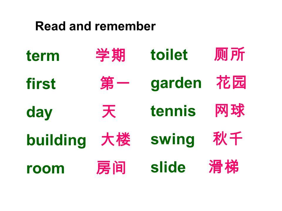 toilet 厕所 term 学期 garden 花园 first 第一 tennis 网球 day 天 swing 秋千