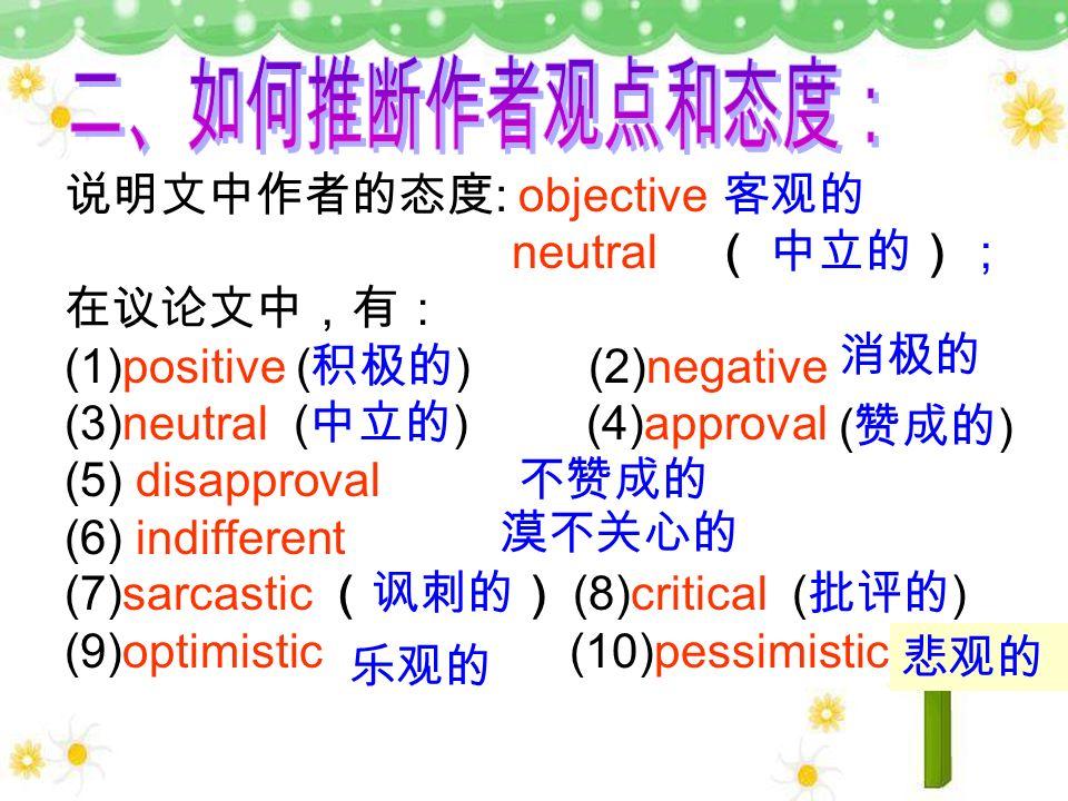 二、如何推断作者观点和态度: 说明文中作者的态度: objective neutral ( 中立的); 在议论文中,有: