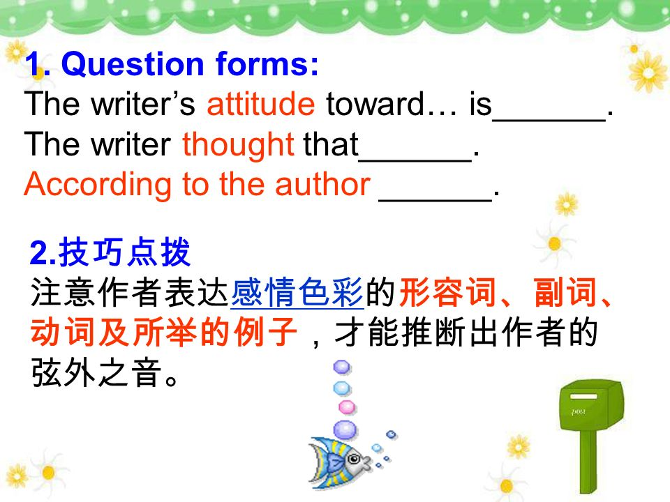 1. Question forms: The writer's attitude toward… is______. The writer thought that______. According to the author ______.