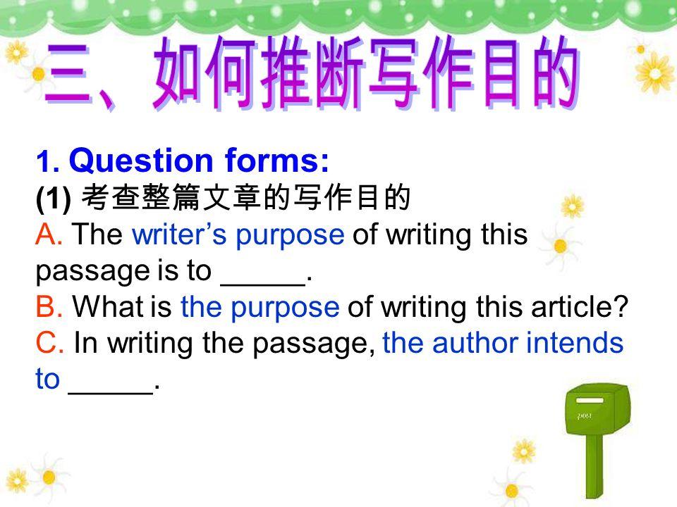 三、如何推断写作目的 1. Question forms: (1) 考查整篇文章的写作目的