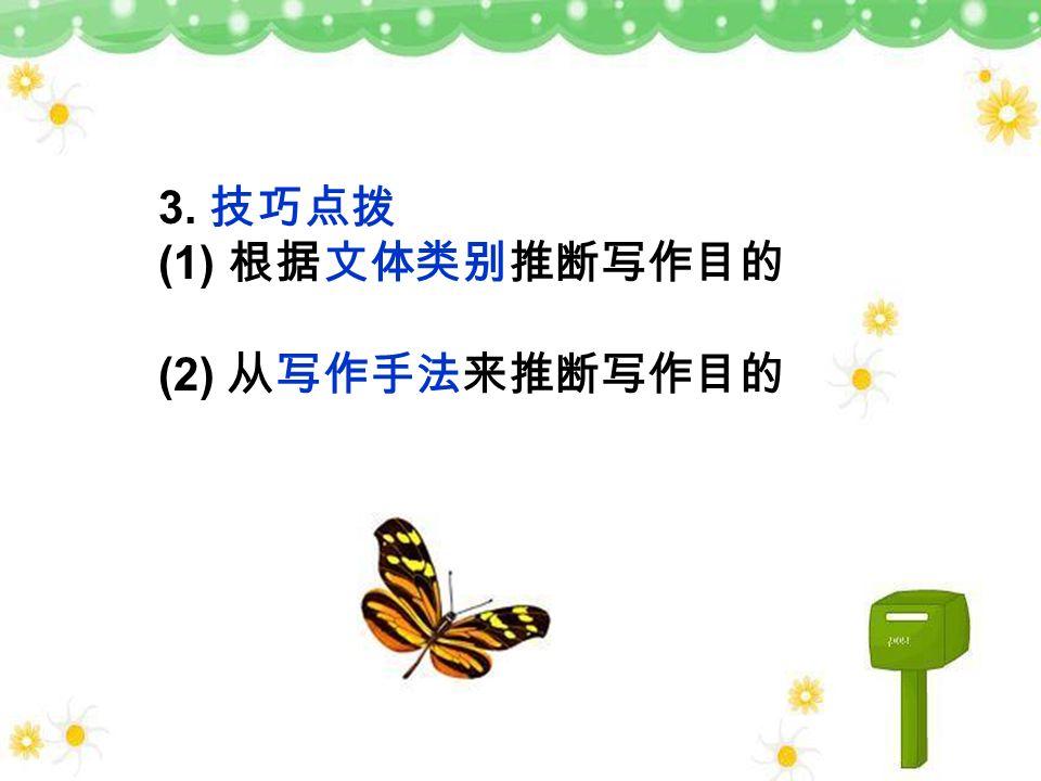 3. 技巧点拨 (1) 根据文体类别推断写作目的 (2) 从写作手法来推断写作目的