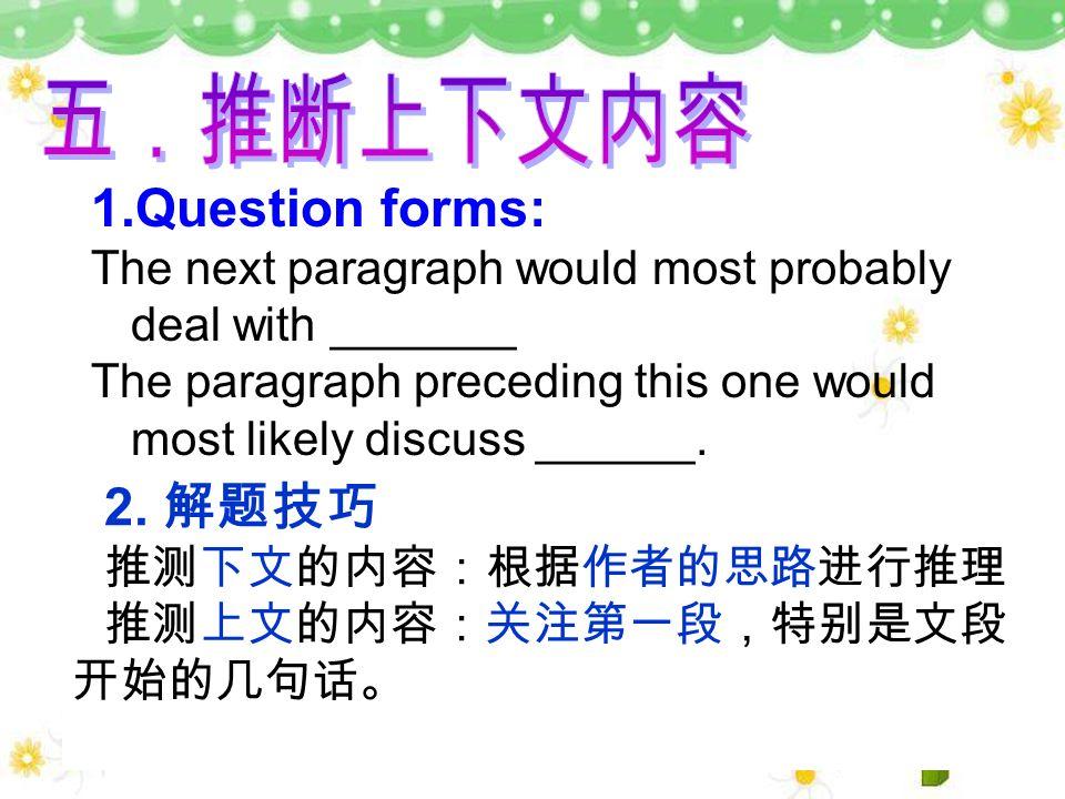 五.推断上下文内容 Question forms: 2. 解题技巧