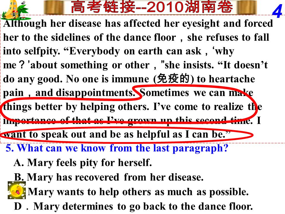 高考链接--2010湖南卷 4. Although her disease has affected her eyesight and forced. her to the sidelines of the dance floor,she refuses to fall.