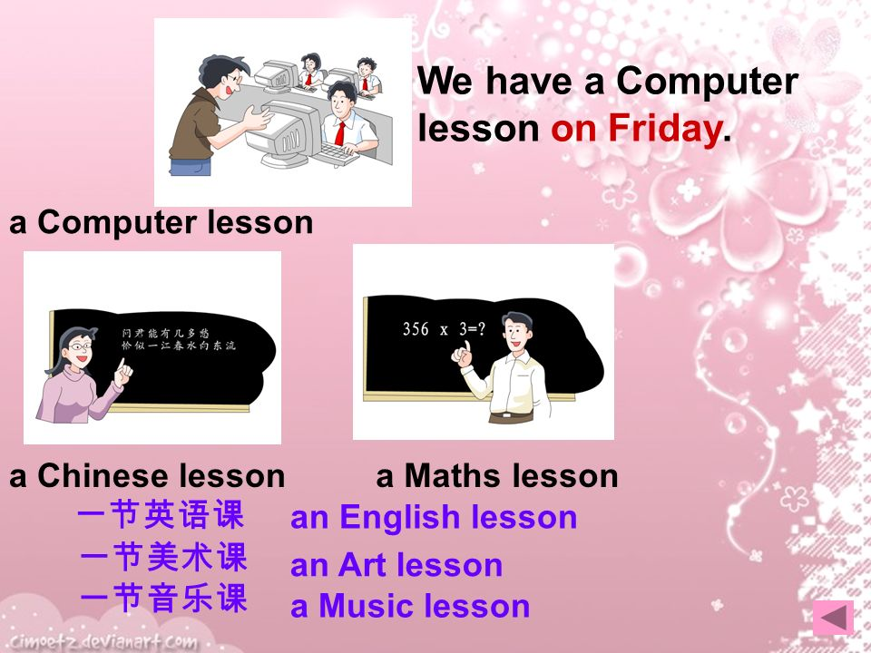 We have a Computer lesson on Friday.