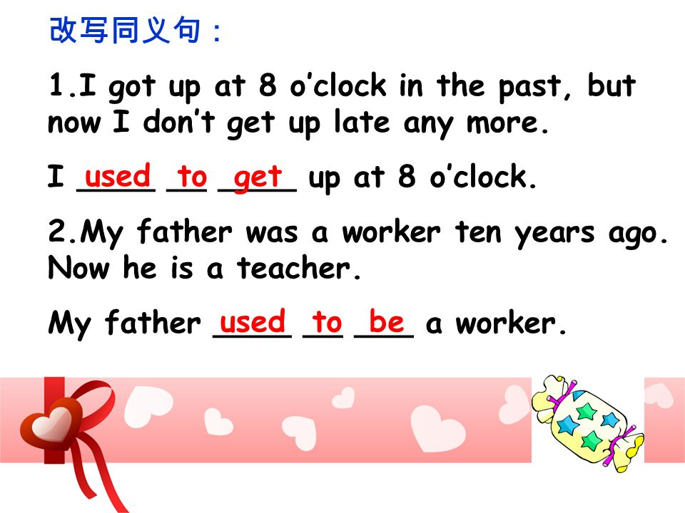 改写同义句: 1.I got up at 8 o'clock in the past, but now I don't get up late any more. I ____ __ ____ up at 8 o'clock.