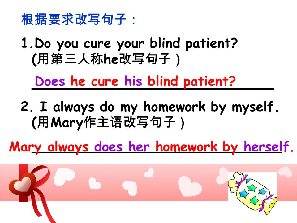 根据要求改写句子: Do you cure your blind patient (用第三人称he改写句子) _____________________________.