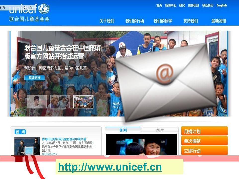 http://www.unicef.cn