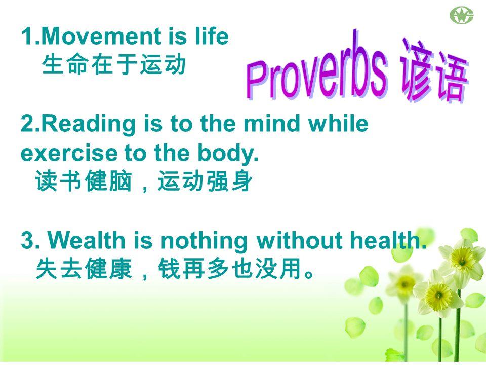 Proverbs 谚语 1.Movement is life 生命在于运动