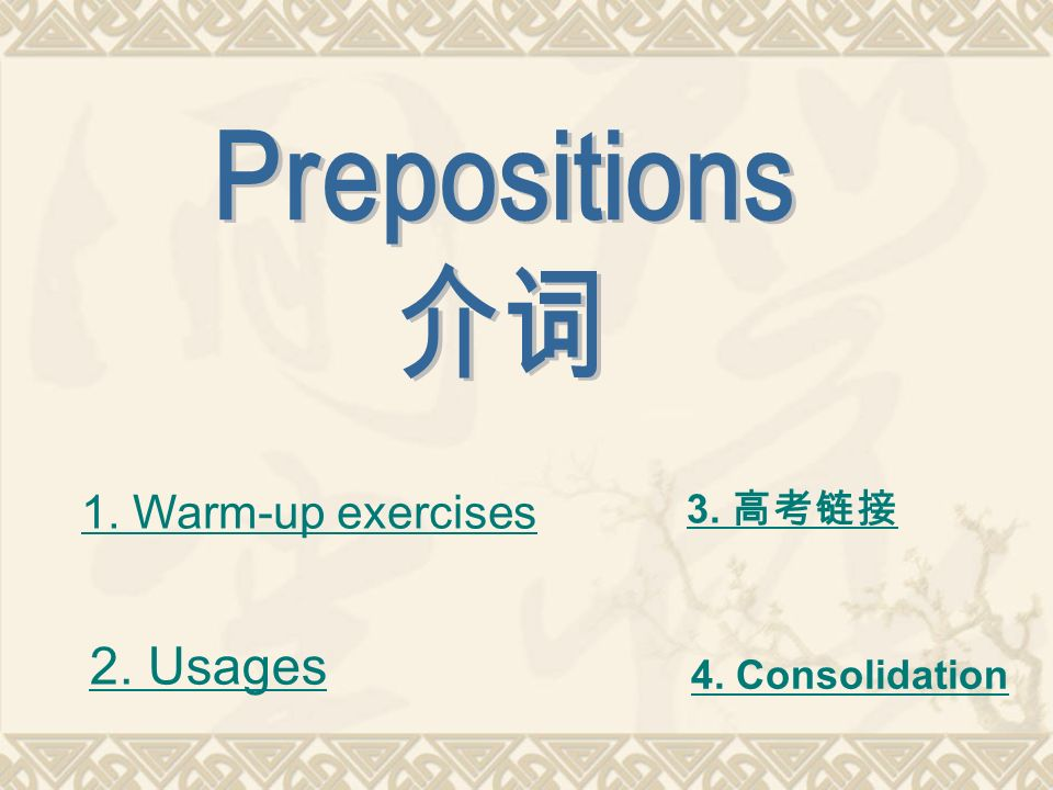Prepositions 介词 2. Usages 1. Warm-up exercises 3. 高考链接