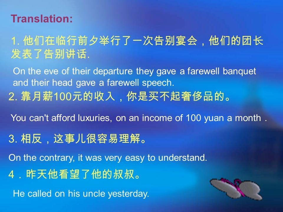1. 他们在临行前夕举行了一次告别宴会,他们的团长发表了告别讲话.