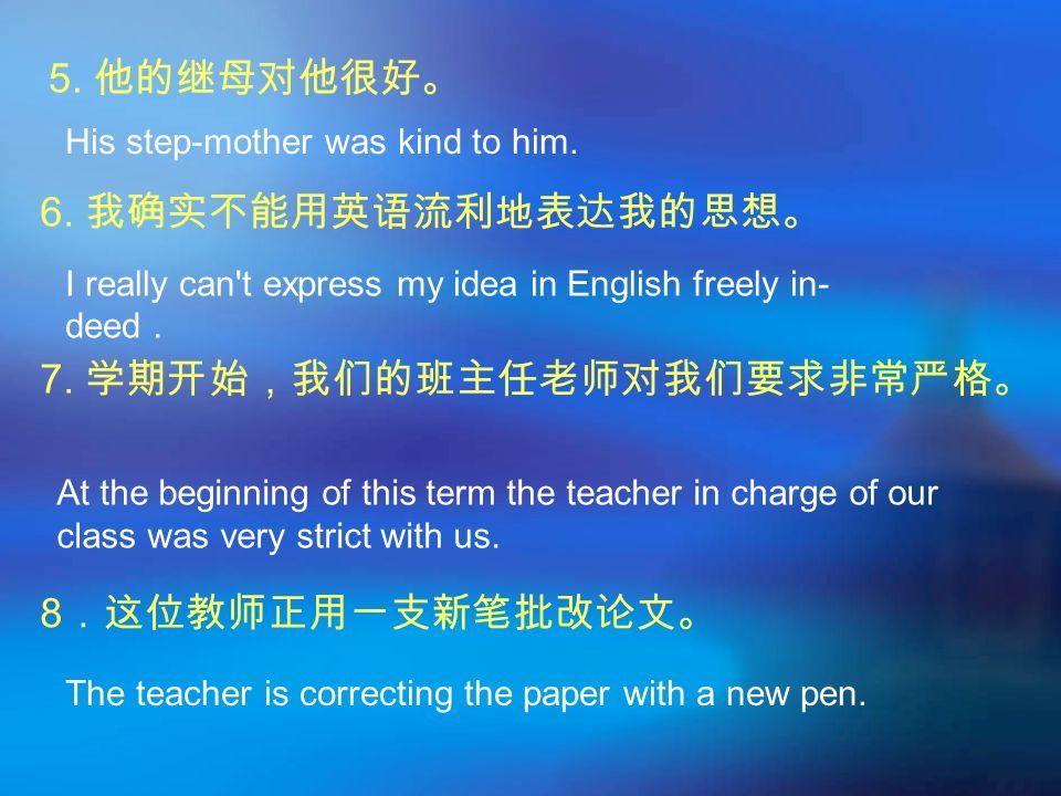 7. 学期开始,我们的班主任老师对我们要求非常严格。