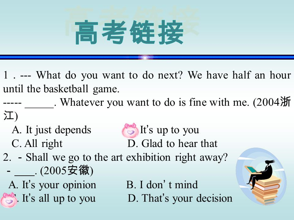 高考链接 1.--- What do you want to do next We have half an hour until the basketball game.
