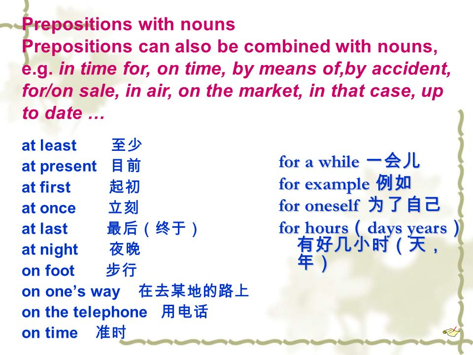 Prepositions with nouns
