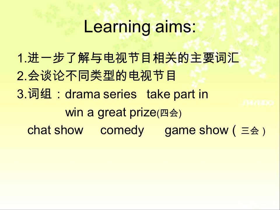 Learning aims: 1.进一步了解与电视节目相关的主要词汇 2.会谈论不同类型的电视节目