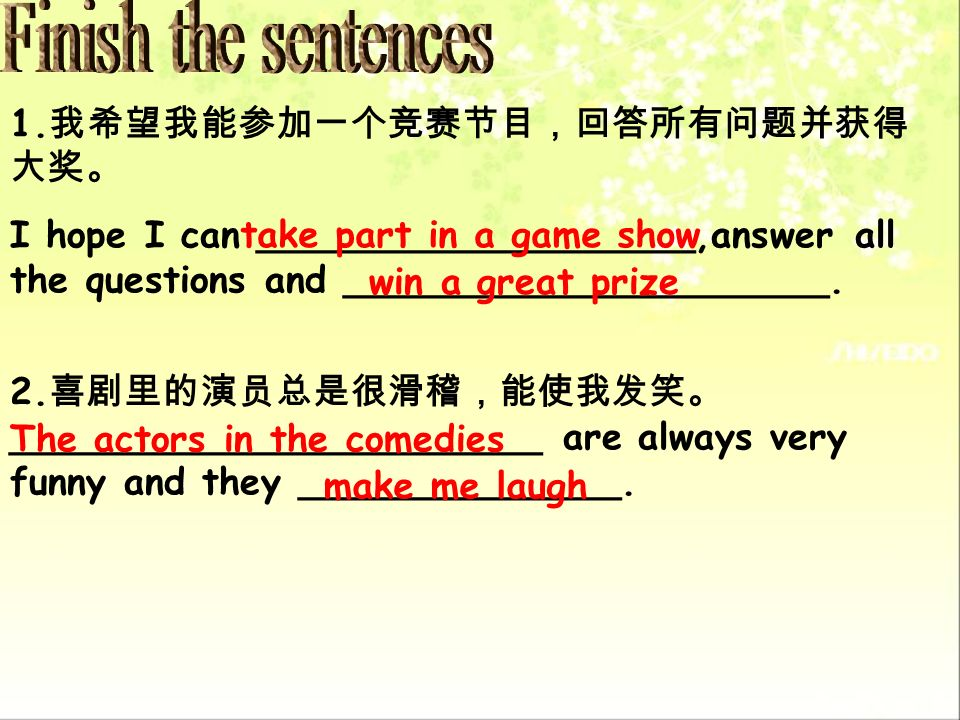 Finish the sentences 1.我希望我能参加一个竞赛节目,回答所有问题并获得大奖。