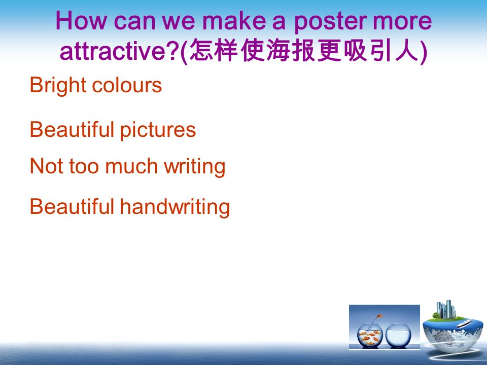 How can we make a poster more attractive (怎样使海报更吸引人)