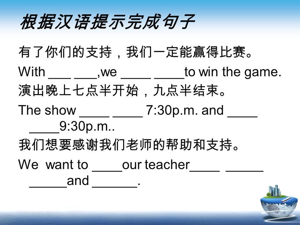 根据汉语提示完成句子 有了你们的支持,我们一定能赢得比赛。