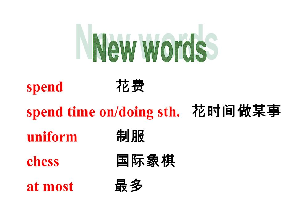 New words spend 花费 spend time on/doing sth. 花时间做某事 uniform 制服