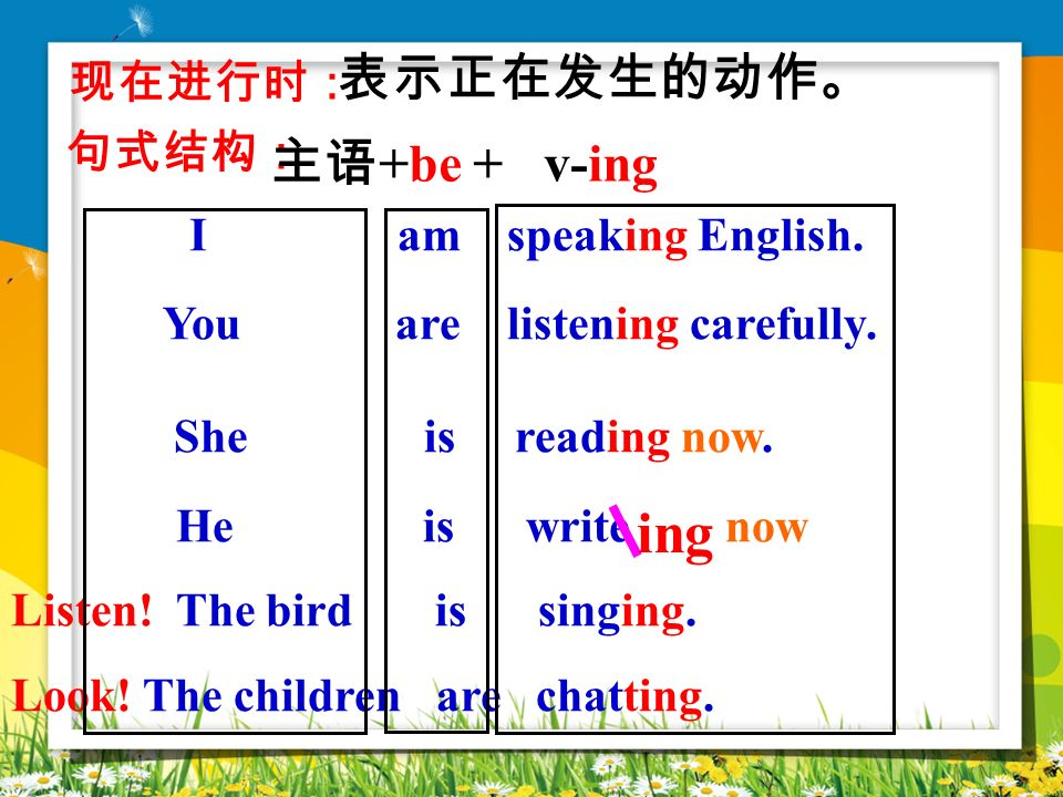 I am speaking English. She is reading now. ing 表示正在发生的动作。