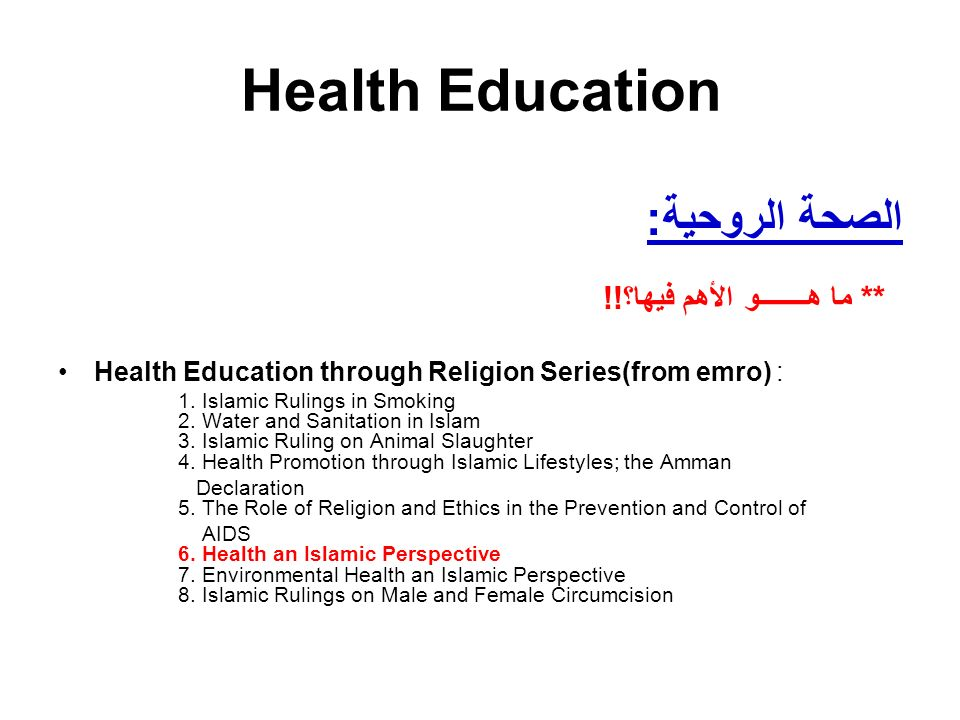 The role of religion on education