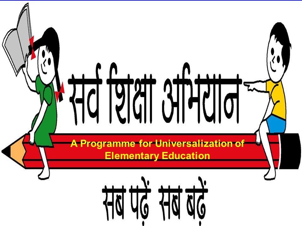 essay universalisation elementary education