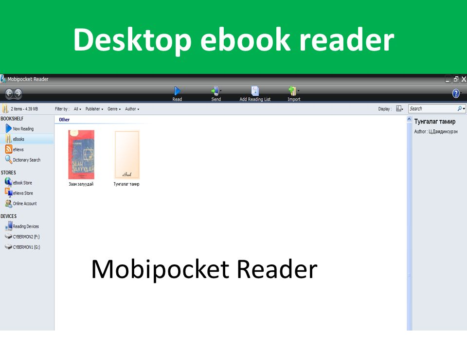 Desktop ebook reader Mobipocket Reader