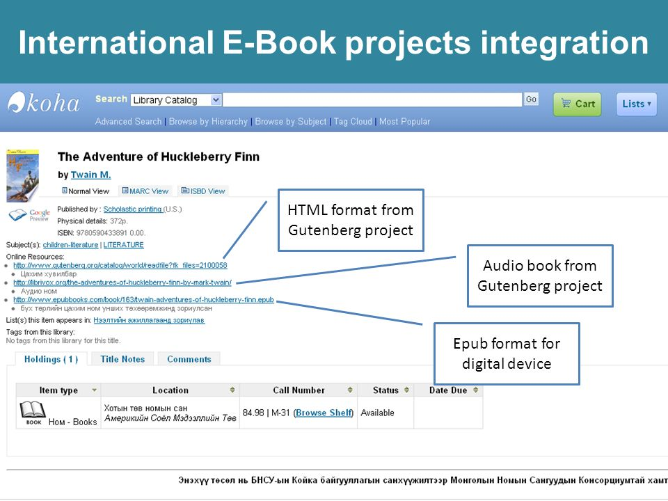 International E-Book projects integration