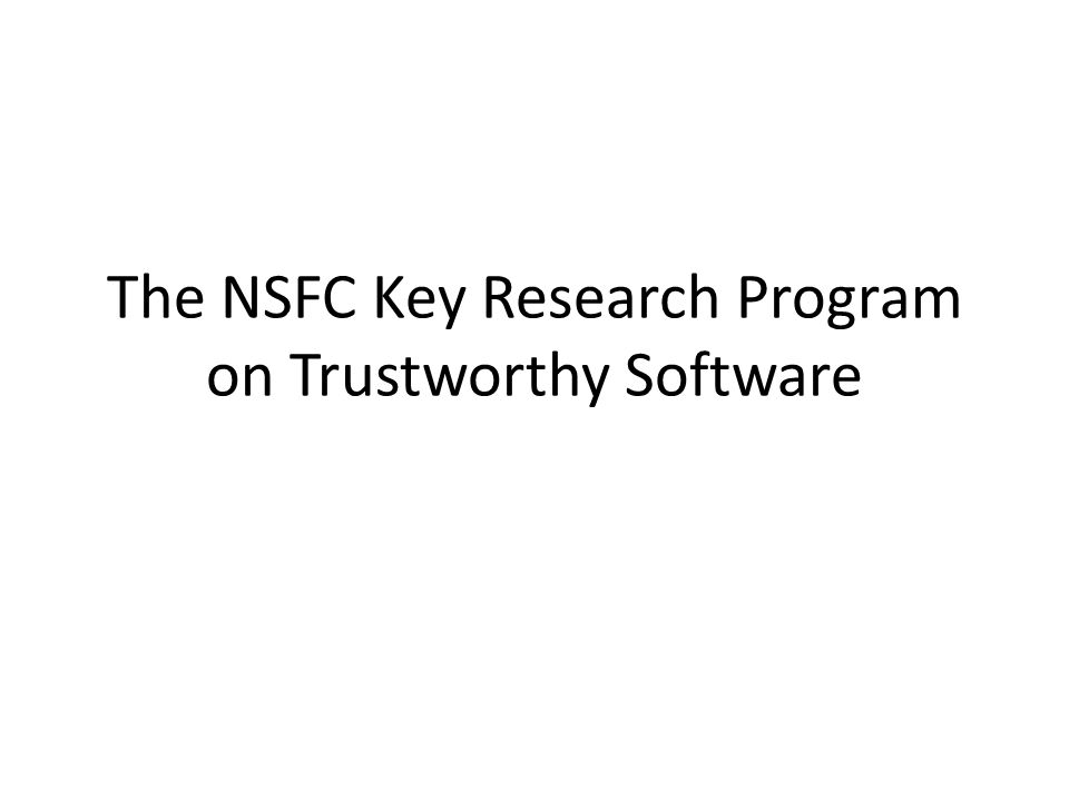 The NSFC Key Research Program on Trustworthy Software