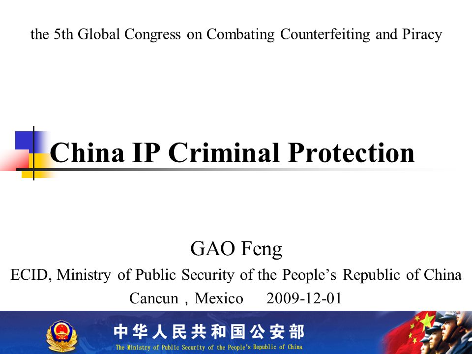 China IP Criminal Protection