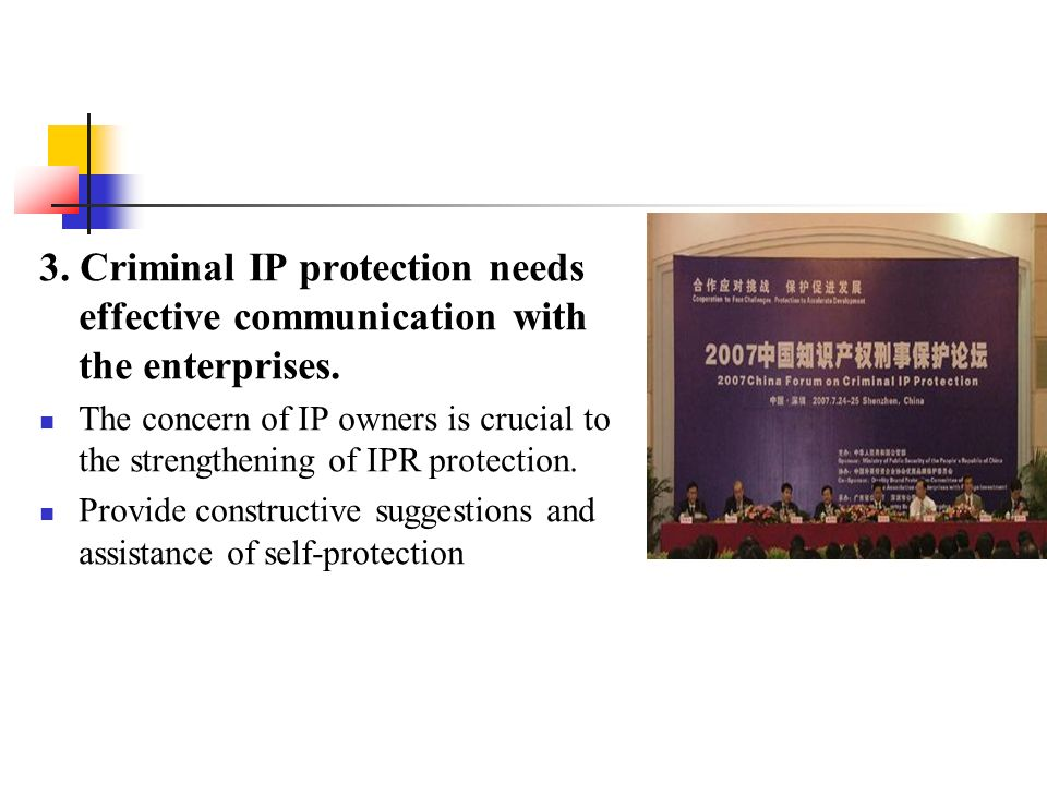3. Criminal IP protection needs effective communication with the enterprises.