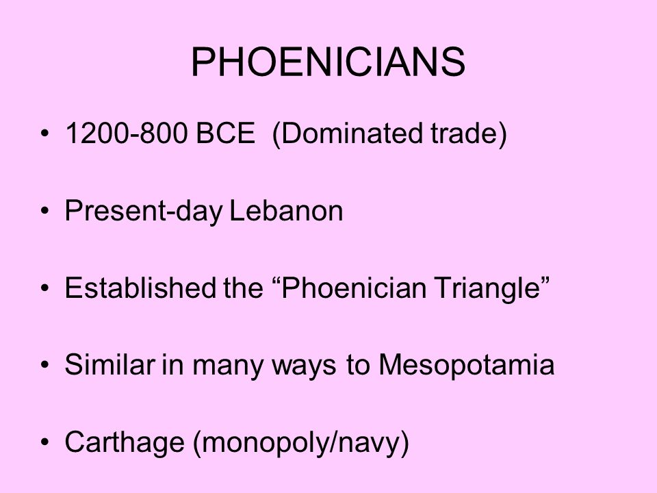PHOENICIANS 1200-800 BCE (Dominated trade) Present-day Lebanon