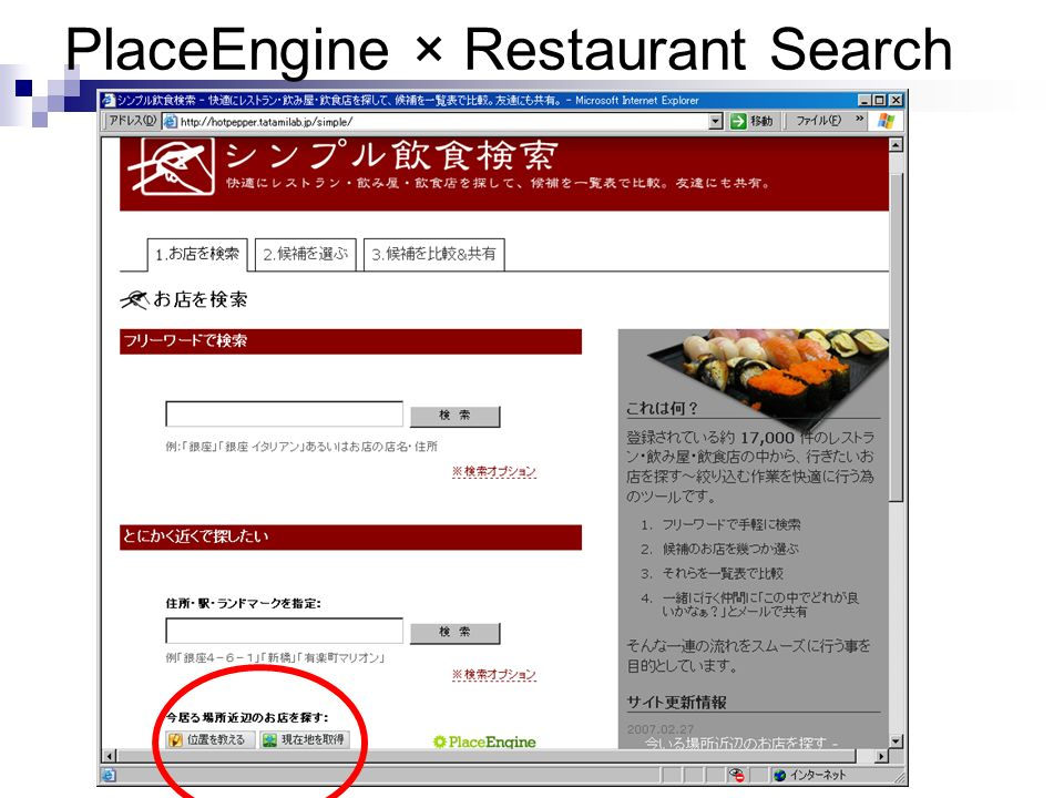 PlaceEngine × Restaurant Search
