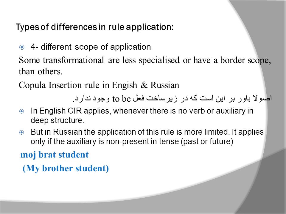 Types of differences in rule application:
