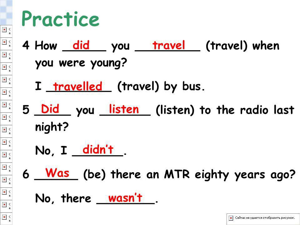 Practice 4 How ______ you _________ (travel) when you were young