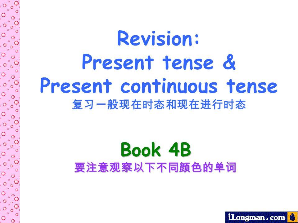 Revision: Present tense & Present continuous tense复习一般现在时态和现在进行时态