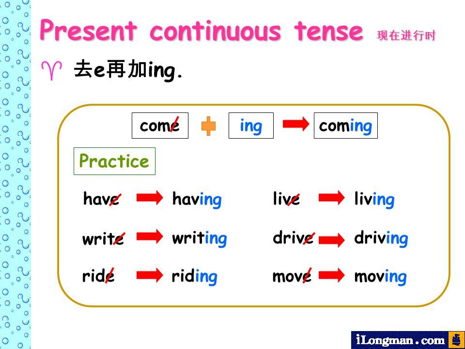 Present continuous tense 现在进行时