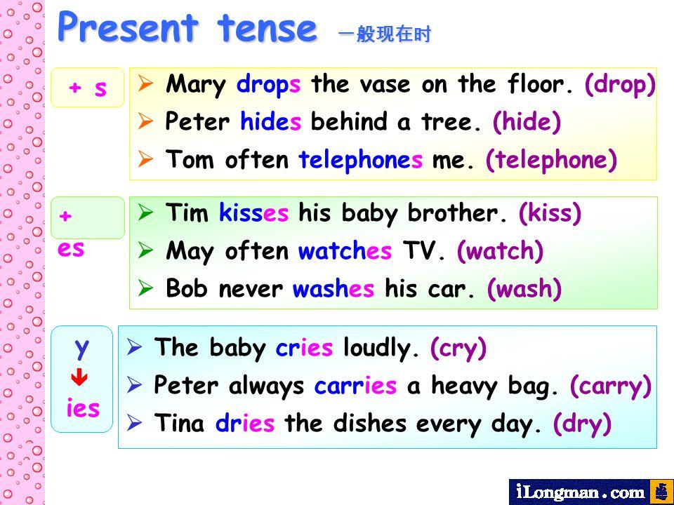 Present tense 一般现在时 + s + es