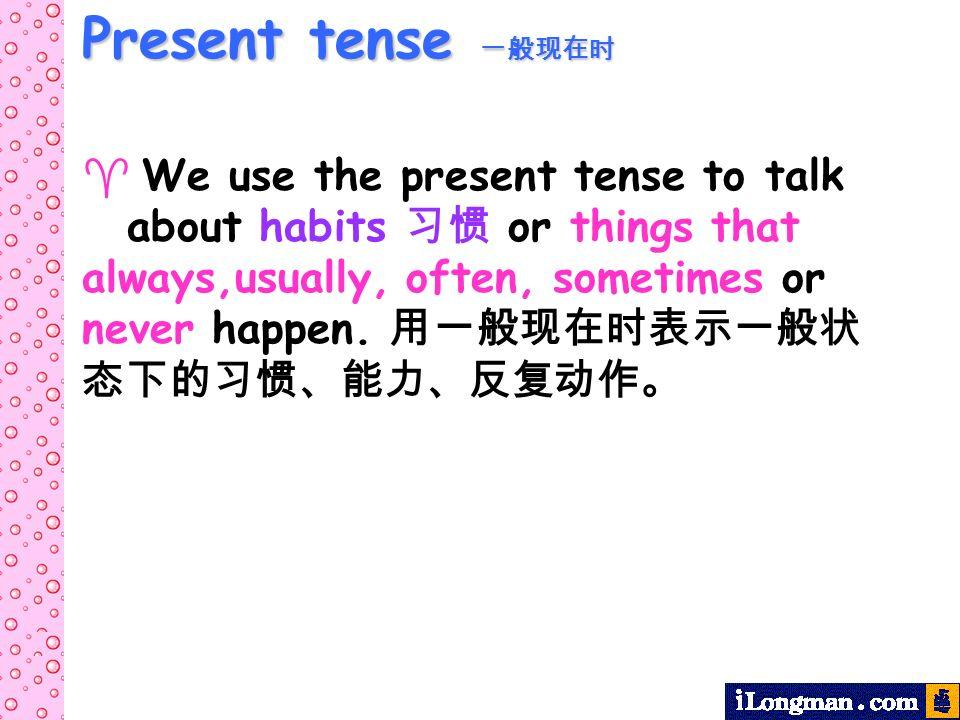 Present tense 一般现在时